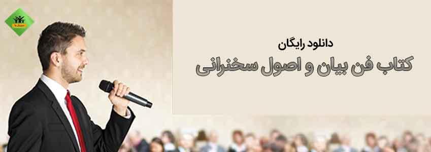 http://www.seminarema.com/images/book/fan-bayan-sokhanrani.jpg