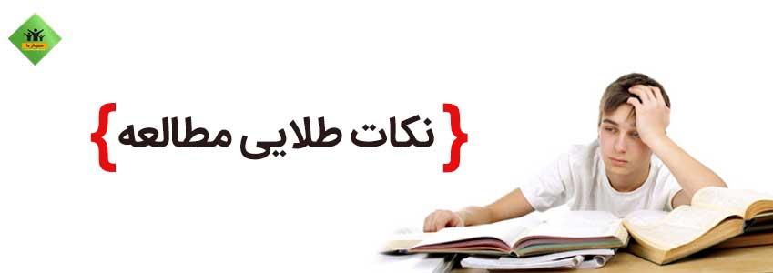 http://www.seminarema.com/images/book/nokat-talaie-motaleh.jpg