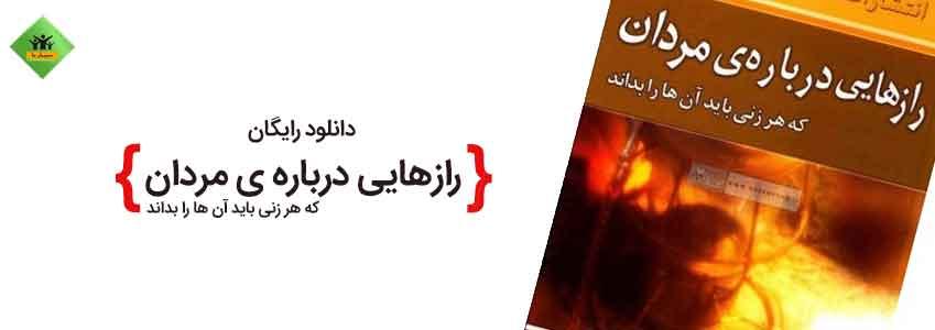 http://www.seminarema.com/images/book/razhai-az-mardan.jpg