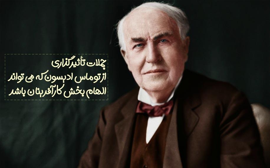 9 جمله تأثیرگذار و الهام بخش از توماس ادیسون
