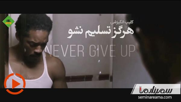 https://www.seminarema.com/images/motivation/never-give-up.jpg