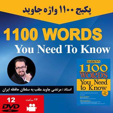 فروش ویژه پکیج 1100 واژه مرتضی جاوید با قیمت ارزان