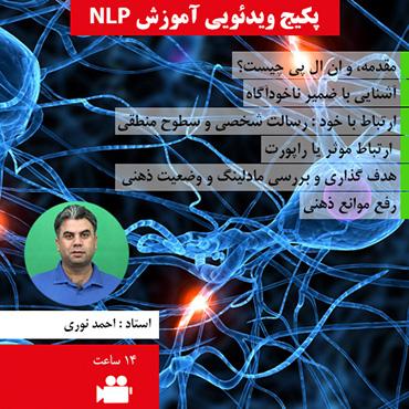 پکیج آموزشی رایگان ان ال پی - آموزش NLP