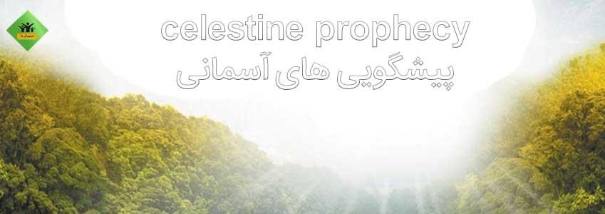 دانلود فیلم انگیزشی The Celestine Prophecy