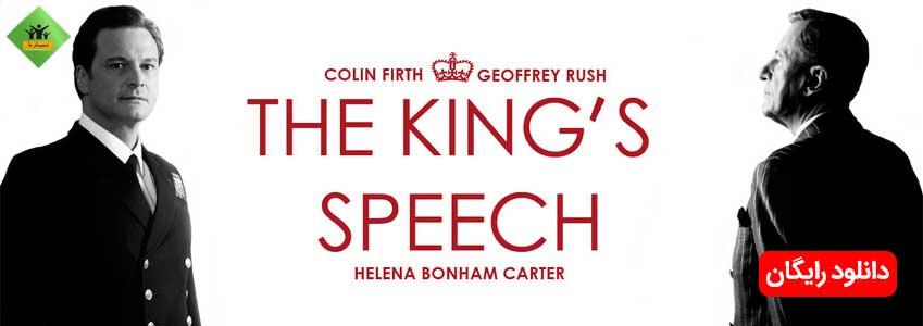 سینما انگیزه : سخنرانی پادشاه